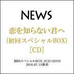 NEWS/恋を知らない君へ(初回スペシャルBOX)/CD/特典付◎新品Ss【即納】