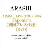 ARASHI LIVE TOUR 2015 Japonism(初回プレス仕様)/DVD◆新品Ss