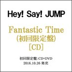 Hey!Say!JUMP/Fantastic Time(初回限定盤)/CD◆新品Ss【ゆうパケット非対応/送料680円〜】【即納】