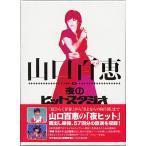山口百恵 in 夜のヒットスタジオ/DVD◆新品Sa【即納】【送料無料】
