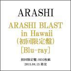 嵐/ARASHI BLAST in Hawaii(初回限定盤)/Blu-ray◆C