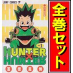 HUNTER×HUNTER(ハンターハンター)/漫画全巻セット/限定0巻付◎C≪1〜33巻(既刊)+0巻≫【ゆうパケット非対応/送料680円〜】【即納】