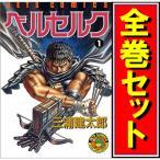 ベルセルク 1 最新巻  マーケットプレイス コミックセット