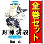 封神演義/漫画全巻セット◆C≪1〜23巻(完結)≫