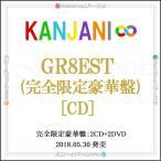 関ジャニ∞/GR8EST(完全限定豪華盤)/CD/ポスターポストカードセット(20枚)付◎新品Ss