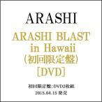 嵐/ARASHI BLAST in Hawaii(初回限定盤)/DVD◆D