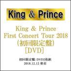 King   Prince First Concert Tour 2018 初回限定盤  DVD