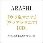 アラフェス開催記念CD『ウラ嵐マニア』(ウラアラマニア)◆新品Ss【即納】【送料無料】