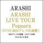 嵐/ARASHI LIVE TOUR Popcorn(初回プレス仕様盤)/DVD◆新品Ss(ゆうパケット対応)