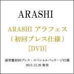 嵐/ARASHI アラフェス(2012・初回プレス仕様)/DVD◆新品Sa