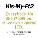 【在庫一掃】Everybody Go(キスマイShop限定盤)藤ヶ谷/初回/特典付◎新品Ss【ゆうパケット非対応/送料680円〜】【即納】