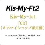Kis-My-Ft2/Kis-My-1st(キスマイショップ限定盤)/CD◆B【ゆうパケット非対応/送料680円〜】【即納】