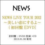 NEWS LIVE TOUR 2012 美しい恋にするよ(初回盤)/DVD◆B【即納】【送料無料】