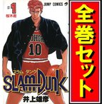 SLAM DUNK(スラムダンク)/漫画全巻セット◆C≪1〜31巻(完結)≫