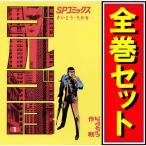 ゴルゴ13  1   SPコミックス