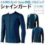 メール便OK・UPF50 ジップアップ ラッシュガード 長袖