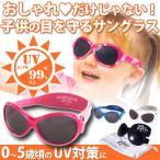 サングラス子供用 レトロ バンズ(banz) UVカット(紫外線/ベビー キッズ 赤ちゃん/男の子 女の子)
