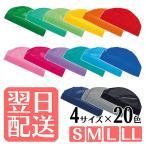 ショッピング水泳帽 フットマーク 水泳帽 スイムキャップ「ダッシュ」サイズ×カラーで選べる水泳キャップ 全20色 ベビー・キッズ・ジュニア・子供用・大人用 スイミングキャップ