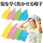 フットマーク シャンボウ タオルキャップ 水泳 キャップ 2サイズ×4色 レディース・キッズ・ジュニア・子供用 スイミング 水泳用品