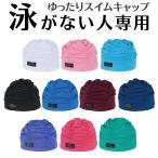 フットマーク 水泳帽 ゆったりアクアキャップギャザー スイムキャップ 水泳キャップ 全10色 スイミングキャップ 水泳 帽子