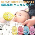 哺乳瓶 ポーチ 赤ちゃんが自分で持てる 哺乳瓶ケース コグニキッズ  送料無料
