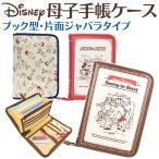 ショッピング母子手帳 母子手帳ケース ディズニー (Disney) 片面 ジャバラ (通帳ケース/パスポートケース/マルチケース)2人分 二人用 送料無料 出産祝いにオススメ