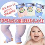 ショッピングレッグウォーマー ベビー用 レッグウォーマー(トレンカ)赤ちゃんの日よけに UVカットの 通気性バツグン!虫よけや紫外線対策に♪UV PA++ esm003