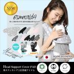 エスメラルダ ヘッドサポートカバーパッド(よだれカバー/よだれパッド) 綿100% サッキングパッド エルゴ(ergo)