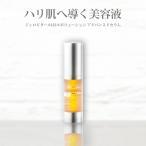 日本正規品☆ス〜っとしみこむ、肌の欲しがる 美容液 でツヤ肌へ エイジングケア 美容液 ジェロビタールH3エボリューションアドバンスドセラム