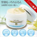 TVショッピング定番のエイジングケア 保湿クリーム乾燥肌がぴ〜んぱーんぷるん♪ジェロビタールH3フェイスクリーム50g(宅配便配送) h3-face-cream