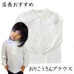 刺繍入り 襟付き ニットシャツ ブラウス(卒園式・入園式・入学式・お受験に)