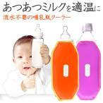 哺乳瓶ケース(哺乳瓶 ケース)スナッグー ロム(snuggle lomme)流水で冷ます手間なしの哺乳瓶ポーチ 保冷 保温