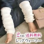 2足セット レッグウォーマー ベビー/赤ちゃん/新生児用 送料無料 靴下の紛失防止・トレンカより脱げにくい コットン(綿)ニットだから薄手なのにあったか
