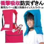 衝撃吸収の防災頭巾(防災ずきん) &カバー セット 座布団 ...