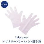 ヘアカラートリートメント用手袋(20枚入)