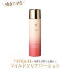 [公式]PHYTOLIFT/フィトリフト マイルドクリアローション【角質ふきとり化粧水】