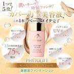 [公式]PHYTOLIFT/フィトリフト オールインワンヴェール【美容液ファンデーション】