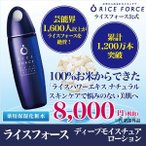 [公式]RICEFORCE/ライスフォース ディープモイスチュアローション(薬用保湿化粧水)[送料無料]