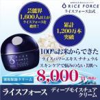 [公式]RICEFORCE/ライスフォース ディープモイスチュアクリーム(薬用保湿クリーム)[送料無料]