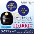 [公式]RICEFORCE/ライスフォース  プレミアムパーフェクトクリーム(薬用保潤クリーム)【送料無料】