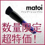 特価 ファンデーションブラシ matoi (まとい・マトイ) あすつく (7本で送料無料) (熊の筆) (熊野の伝統技)(母の日)