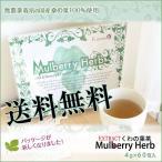 EXTRACT くわの葉茶 4g×60包入 あすつく(送料無料) (限定特価)(Mulberry Herb)(桑の葉茶・美容・健康
