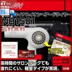 マイナスイオン ヘアードライヤー NB1501 1200W ホワイト/ブラック (軽量ドライヤー)(業務用) (正規品 日本製) テスコム ノビー 旧 NB1500の画像