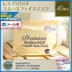(メール便送料無料)レスブロ 5GF スムースフェイスマスク(40枚入)(お試しパック)Premium Resbro 5GF Smooth Face