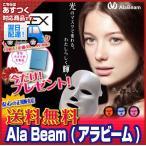 Ala Beam アラビーム(送料無料)今だけセンソールマスク付き。光マスクトリートメント(コラーゲンマシン/美顔器/)(AGLEX アグレックス)あすつく