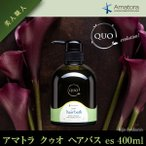 アマトラ クゥオ ヘアバス es 400ml(シャンプー) あすつく (Amatora QUO)(お中元)