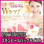 NEW ビューティバブル スキンピールパック モイスト(BeautyBubble)あすつく (3包入:スパチュラ付き) (6個で送料無料)(バレンタイン)
