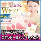 ショッピングパック (メール便送料無料)NEW ビューティバブル スキンピールパック モイスト(BeautyBubble)(3包入:スパチュラ付き)(正規品)