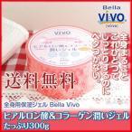 全身用保湿ジェル Bella Vivoヒアルロン酸 コラーゲン潤いジェル たっぷり300g 元気プロジェクト