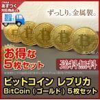 Yahoo!美人職人 ヘアアイロン 美容専売品ビットコイン BitCoin 仮想通貨 (ゴールド)お得な5枚セット(プレゼント ギフト)検(コイントス ゴルフマーカー 景品 あすつく(送料無料)